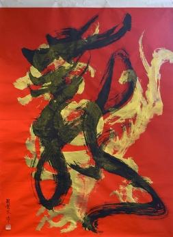 Contemporary Dragon Calligraphy